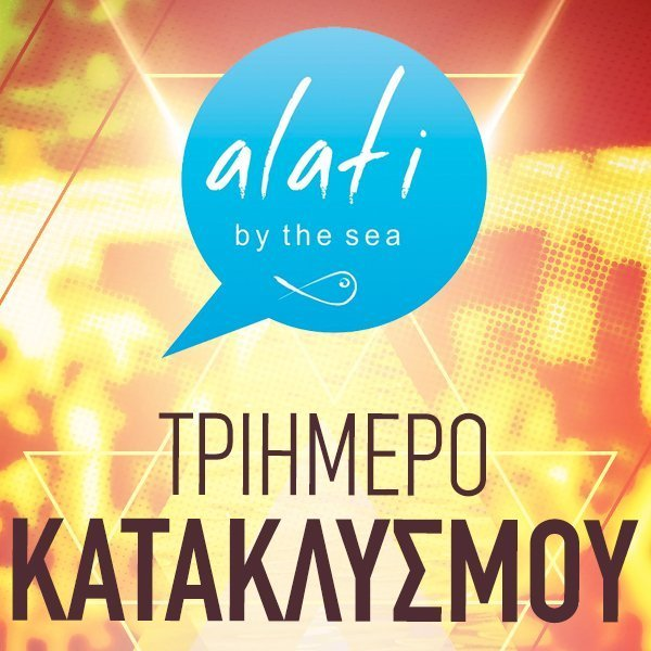 Alati by the sea